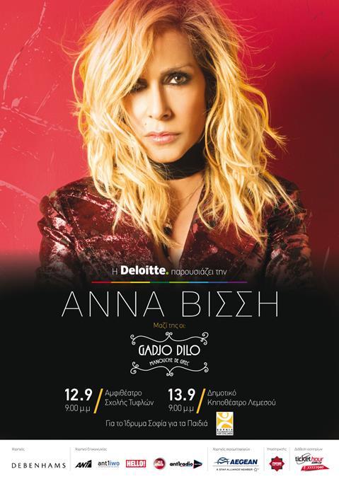 11509-Anna-Vissi-a2-poster