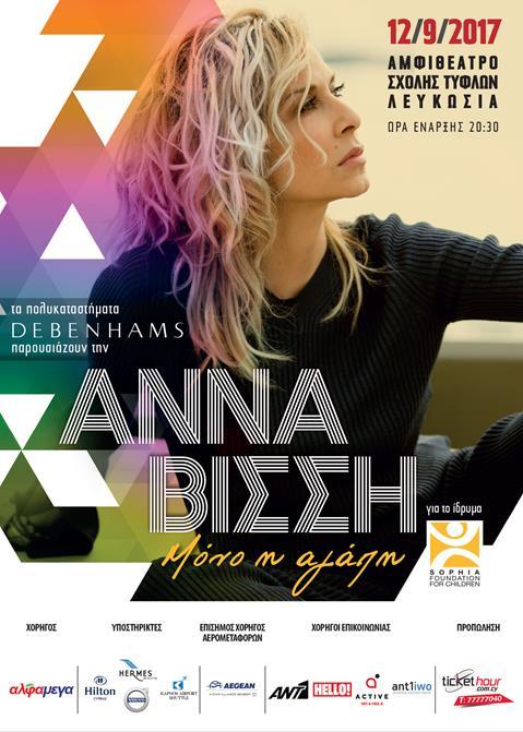 ANNA VISSI 2017