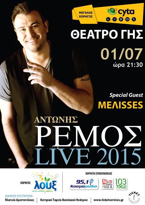 Antonis Remos2015