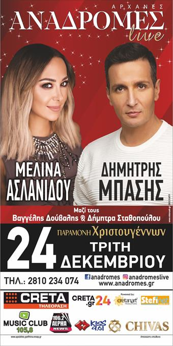 Poster_Aslanidou & Mpasis