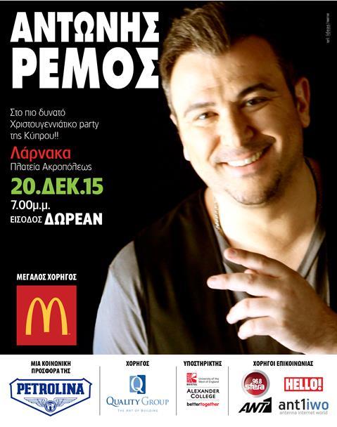 Remos 2015 xmas