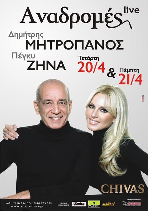 anadromes_70X100_mitrozina_2f