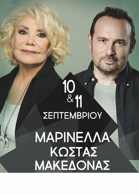 poster marinela -makedonas