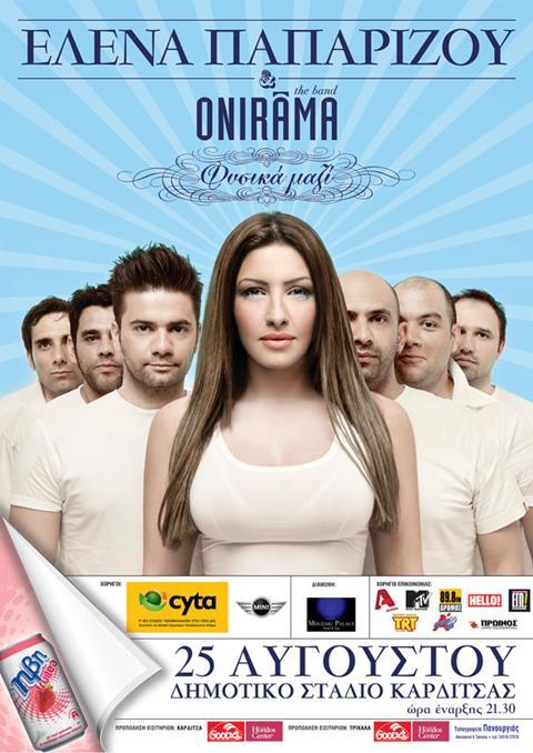 poster_paparizou
