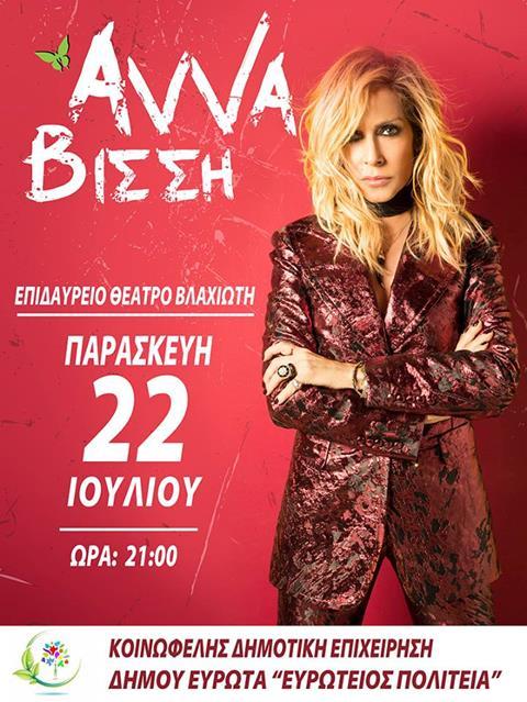 ΑΦΙΣΑ ΒΙΣΣΗ poster