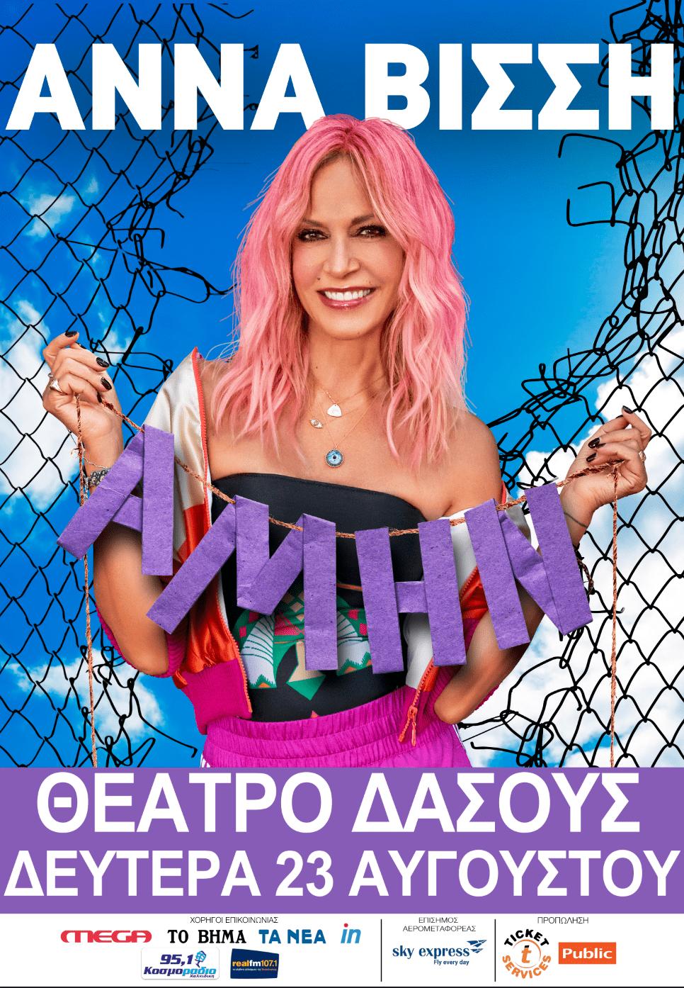 ANNA VISSI POSTER thessaloniki