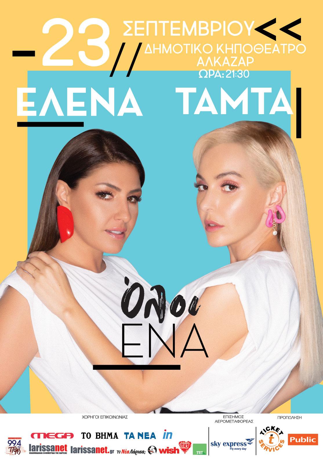 ELENA-TAMTA-LARISA