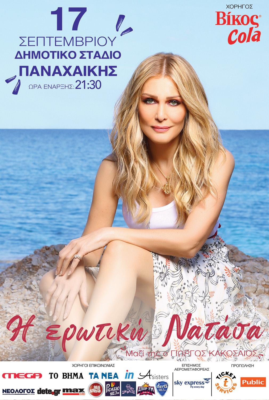 poster_NatassaTheodoridou_PATRA_red